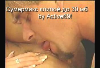 Supermiks clips up to 30mb-byActive69! (2010) DVDRip