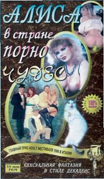 Алиса в стране порночудес (1996) DVDRip