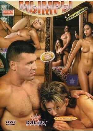 Мымры (2008) DVDRip