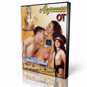 Лучшее от Ксении Бэсингер (2004) DVDRip