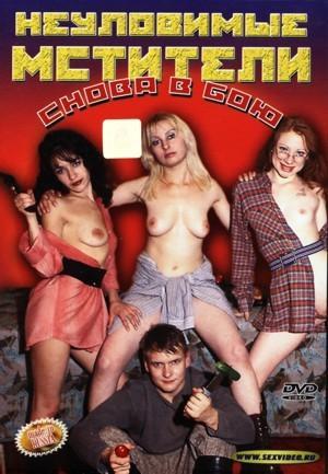 Неуловимые мстители снова в бою (2004) DVDRip