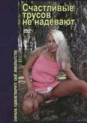 Счастливые трусов не надевают (2005) DVDRip