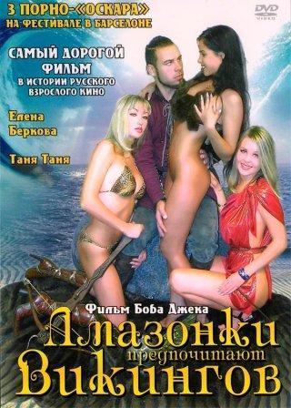 Амазонки предпочитают Викингов (2008) DVDRip