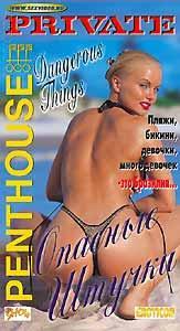 Опасные Штучки (2002) DVDRip
