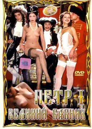 Петр I - Великий бабник (2003) DVDRip