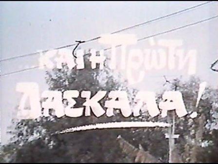 Ехал грека в порно-школу:) (1983) CamRip
