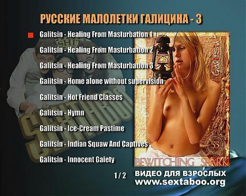Русские малолетки Галицина-3 (2004) DVD