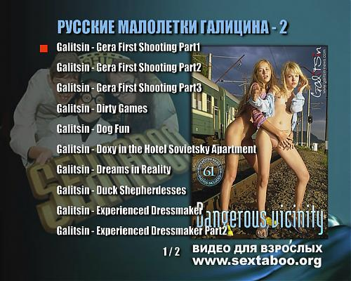 Русские малолетки Галицина-2 (2004) DVD