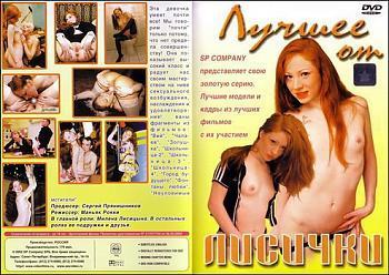 Лучшее от ЛИСИЧКИ (2006) DVD
