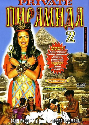 Пирамида 2 / Pyramid 2 (1996) DVDRip