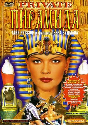 Пирамида 1 / The Pyramid 1 (1996) DVDRip