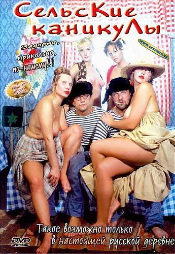 Сельские каникулы (1999) DVDRip