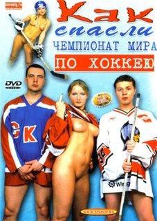 Бледовое побоище или, Как спасли чемпионат мира по хоккею (2000) DVDRip