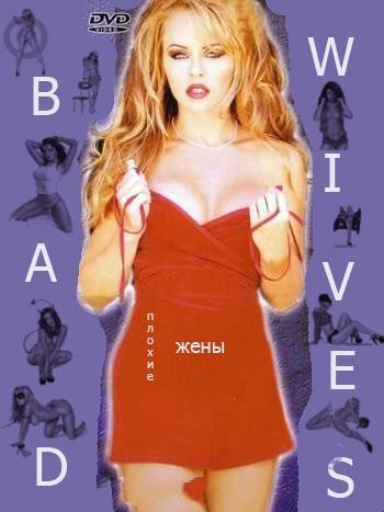 Плохие жёны /  Bad Wives (1997) DVDRip