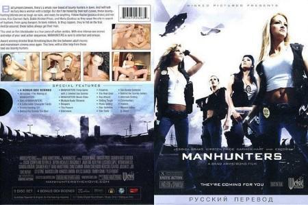 Manhunters  Охотницы на Мужчин (2006) DVDRip