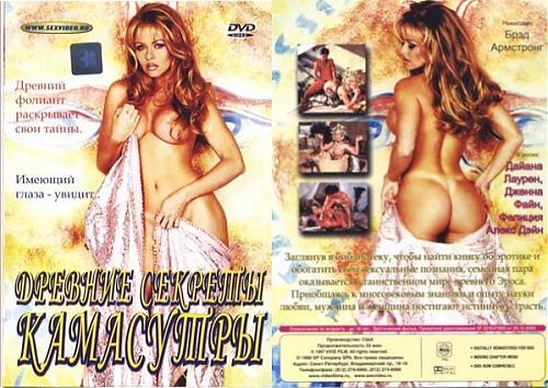 Древние секреты Камасутры / Ancient Secrets of the Kama Sutra (на русском) (1997) DVDRip