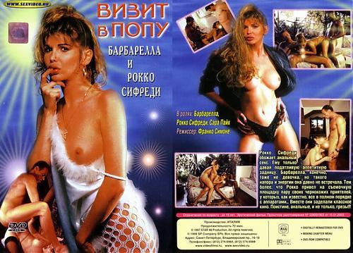 Визит в попу / Visite Anali a Domicilio (русский перевод) (1997) DVDRip