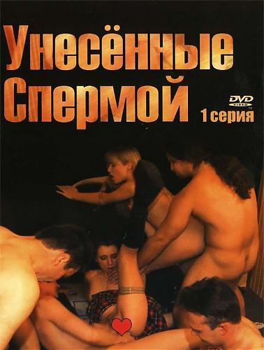 [Клубничка] Унесенные Спермой 1 (2008) DVDRip