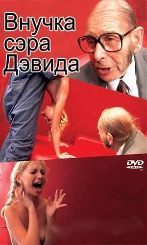 [Клубничка] Внучка сэра Дэвида  (2007) DVDRip
