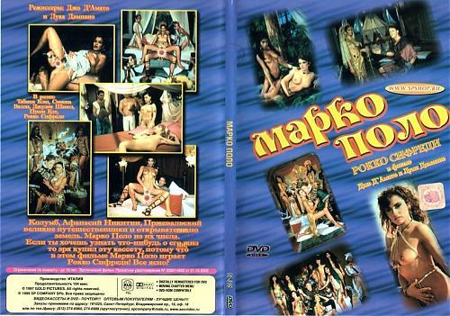 Marco Polo: La storia mai raccontata / Марко Поло: Нерассказанная история (Джо Д`Амато / Joe D'Amato, Лука Домиано / Luca Damiano, SP COMPANY SPb) [1997 г., Feature, DVDRip] (1997) DVDRip