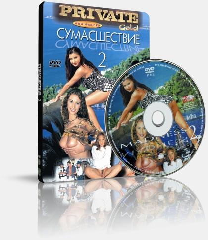 Сумасшествие 2 / Madness 2 (русский перевод) (2000) DVDRip