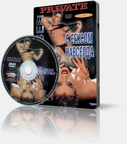 С сексом навсегда / Sex Forever (русский перевод) (2001) DVDRip