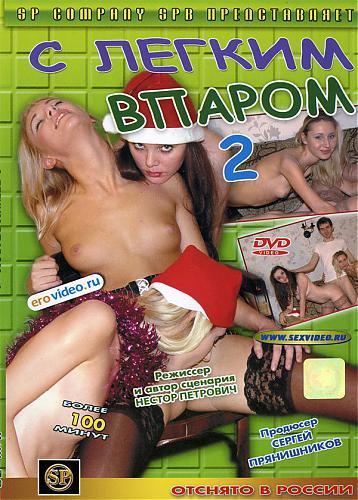 Ирония судьбы или с легким впаром 2.Пародия (2009) DVDRip