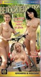 Велосипедистки или Крути педали, пока не дали (Нестор Петрович, ForestHill Trading) [2008 г., Vignettes, DVDRip] (2008) DVDRip