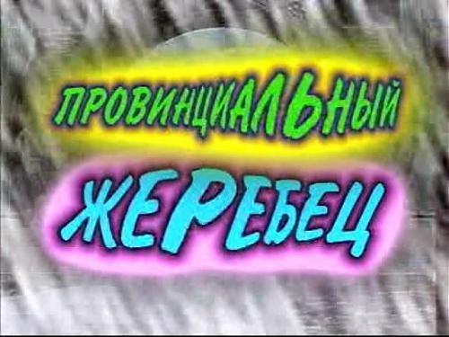 Провинциальный жеребец  (2000) DVDRip