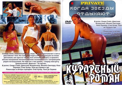 Sluts in the sun / Курортный роман [с переводом] (2004) DVDRip