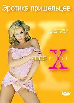 Секс-файлы: Эротическая одержимость / Sex Files: Alien Erotica (1998) DVDRip