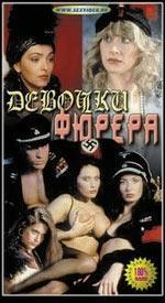 Девочки Фюрера 2 с переводом  (1995) DVDRip