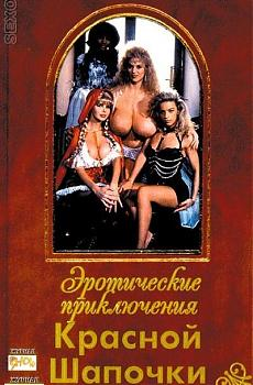 Эротические приключения Красной Шапочки (с переводом) (1993) DVDRip