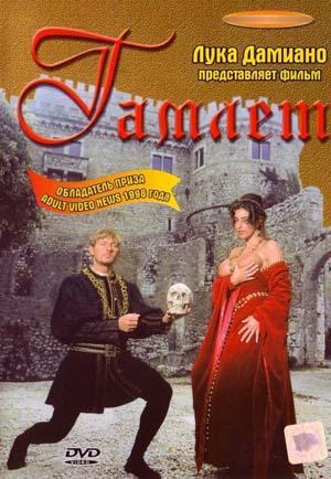 Секс Гамлет (с переводом) (1995) DVDRip