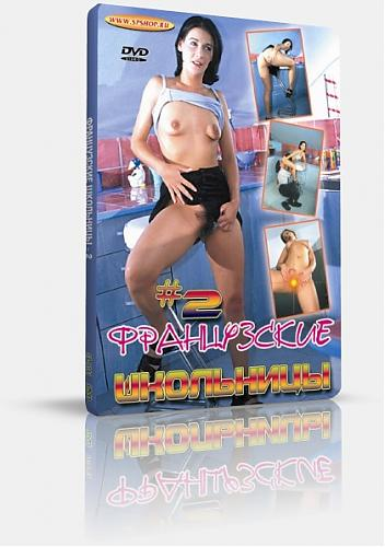 La Bacheliere 2 / Французские Школьницы 2 (с переводом) (2003) DVDRip