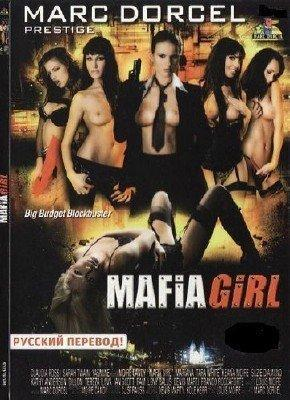 Mafia Girl / Девочки Мафии (С русским переводом) (Moire Candy, Marc Dorcel) [2007 г., Feature, Anal, Oral, DP, Toys, Lesbian, All Sex] [rus] (2007) DVDRip