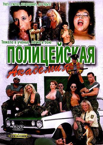 Police academy / Полицейская академия (С переводом!) (1999) DVDRip