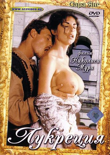 The Castle of Lucretia / Лукреция (С переводом!) (1995) DVDRip