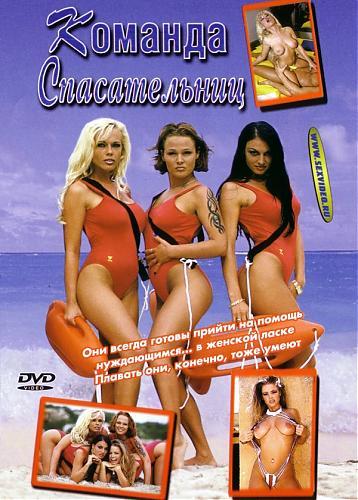 Babewatch / Команда спасательниц (С переводом!) (2000) DVDRip