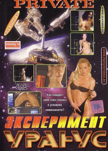 The Uranus Experiment / Эксперимент Уранус (С переводом!) (1999) DVDRip
