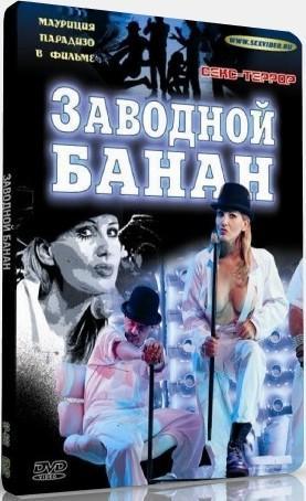 Banana Meccanica / Заводной банан (с переводом) (2000) DVDRip
