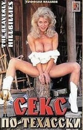 The Beaverly Hillbillies / Секс-по Техасски  (С переводом!) (1997) DVDRip