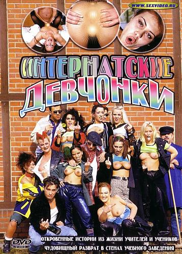 Internats Goren / Интернатские девчонки (С переводом!) (2002) DVDRip