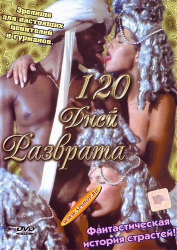 120 giornate di Sadoma / 120 дней разврата (С переводом!) (1995) DVDRip