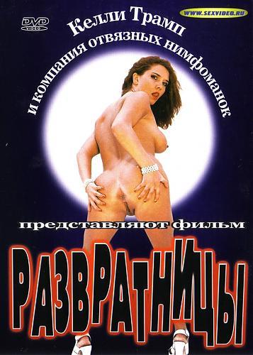 Bose Madchen / Развратницы (Скверные девчонки) (С переводом!) (2000) DVDRip