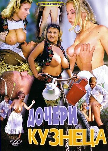 Blacksmith's daugthers /  Дочери кузнеца (С переводом!) (2000) DVDRip