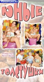 Fat Teenagers-Юные толстушки  (с переводом) (2000) DVDRip