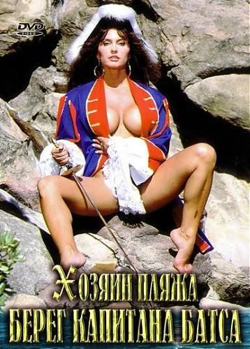 Captain Butt's Beach / Хозяин пляжа. Берег капитана Батса (с переводом) (1992) DVDRip