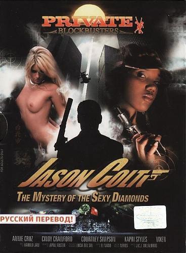 Jason Colt: Mystery Of The Sexy Diamonds / Джейсон Кольт: Тайна Сексуальных Алмазов (С переводом)Д) (2008) DVD