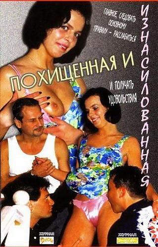 Похищенная и изнасилованная / Rapita e Violentata (1999) DVDRip